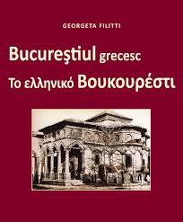 """""""Bucureştiul grecesc – To elliniko Voukouresti"""""""